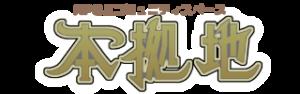 本拠地 Logo
