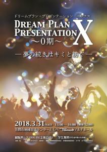 ドリームプラン・プレゼンテーションX 0期(ドリプラX劇団)表チラシ