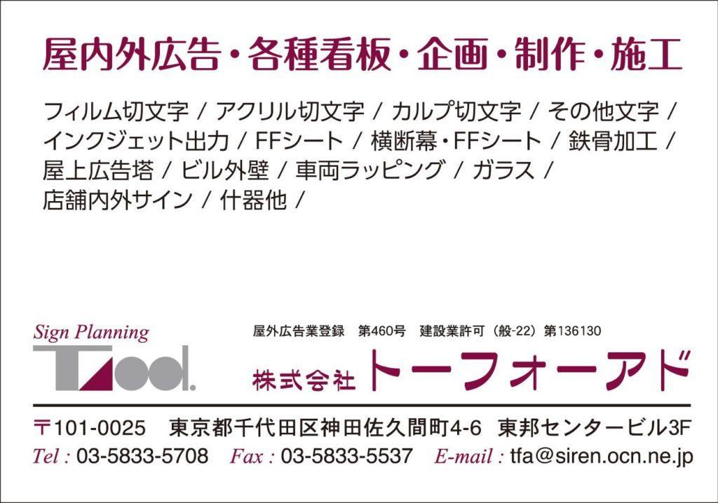 株式会社トーフォーアド 「屋外広告・各種看板・企画・制作・施工」
