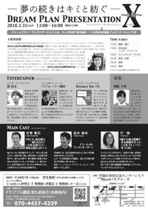 ドリームプラン・プレゼンテーションX 0期(ドリプラX劇団)裏チラシ