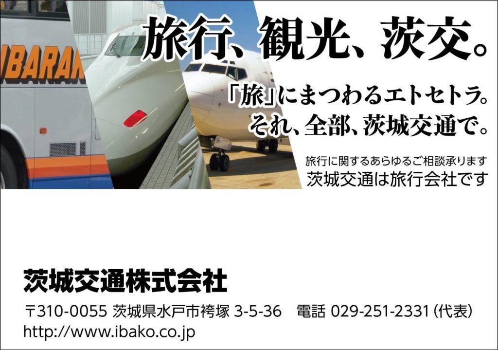 茨城交通株式会社 「旅行、観光、茨交。旅ににまつわるエトセトラ。それ、全部、茨城交通で。」