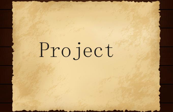 本拠地ギルド:Project