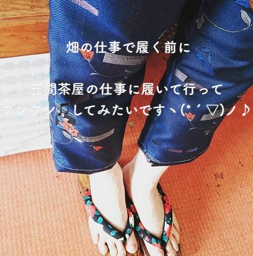 「蒼子」笠間茶屋さん