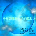 【5月21日】幸せ開運術〜プチ鑑定付き〜