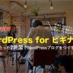 【5月22日】2時間でWordPressが作れる!WordPress for ビキナーズ