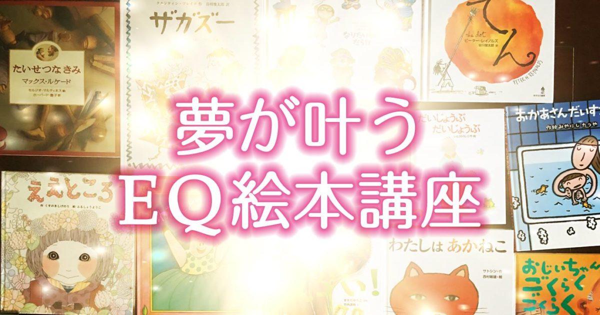 【6月21日】夢を叶えるEQ絵本講座