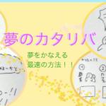 【6月19日】夢のカタリバ
