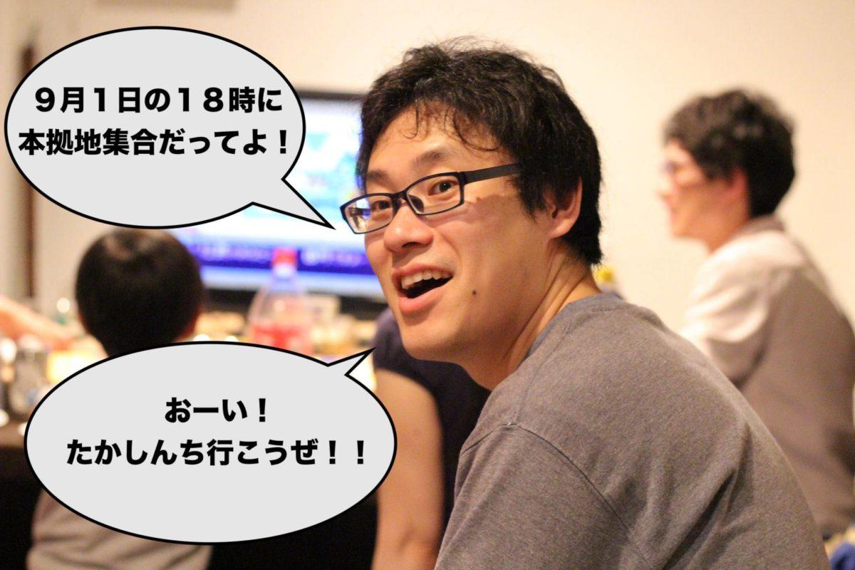 【9月1日】おーい!たかしんち行こうぜ!