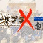 【10月1日】ドリプラX1期ミーティング