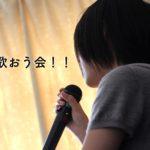 【10月11日】歌おう会in水戸