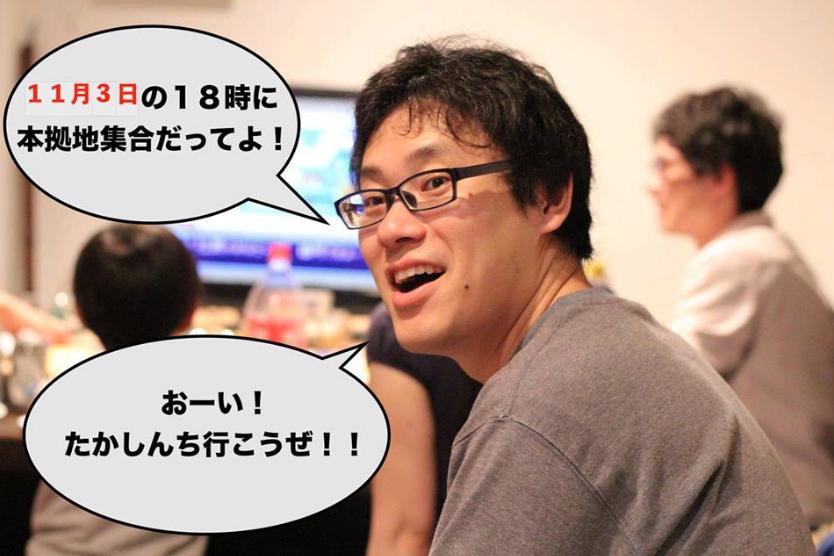 【11月3日】おーい!たかしんち行こうぜ!