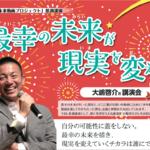 【2月5日】大嶋啓介講演会ミーティング