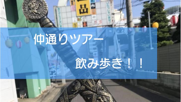 【2月14日】仲通りツアー!飲み歩き!